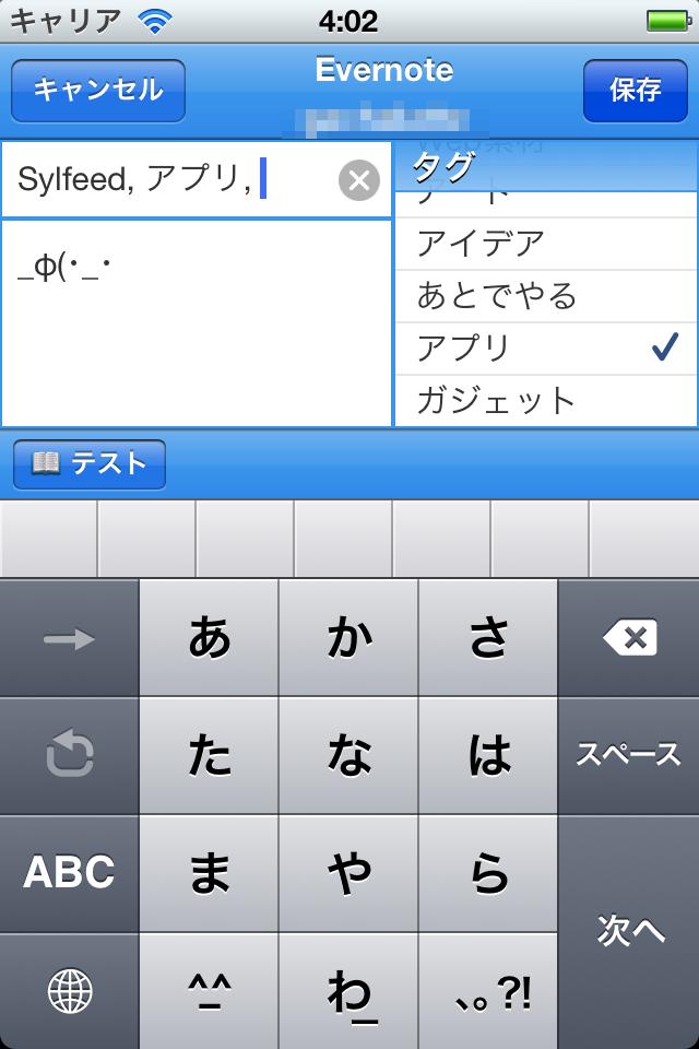 Evernote.ja_002
