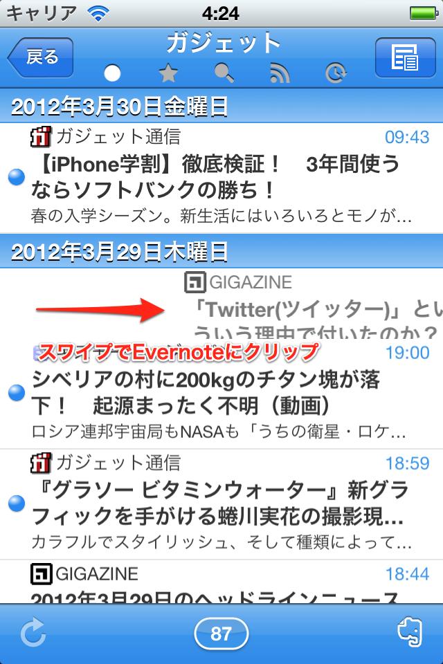 Evernote.ja_003